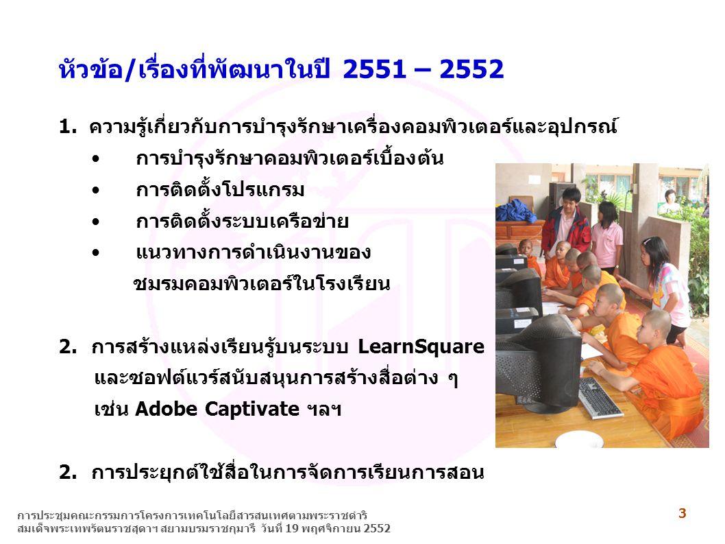 3 การประชุมคณะกรรมการโครงการเทคโนโลยีสารสนเทศตามพระราชดำริ สมเด็จพระเทพรัตนราชสุดาฯ สยามบรมราชกุมารี วันที่ 19 พฤศจิกายน 2552 หัวข้อ/เรื่องที่พัฒนาในป
