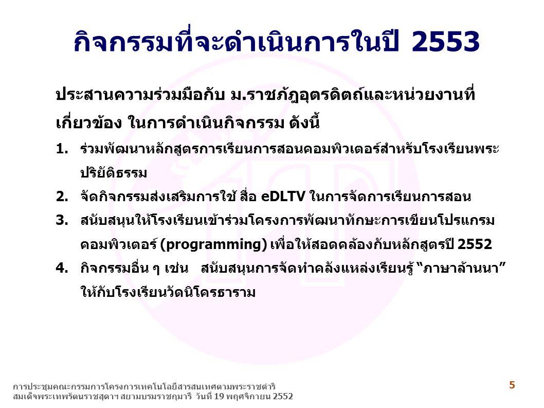 5 การประชุมคณะกรรมการโครงการเทคโนโลยีสารสนเทศตามพระราชดำริ สมเด็จพระเทพรัตนราชสุดาฯ สยามบรมราชกุมารี วันที่ 19 พฤศจิกายน 2552 กิจกรรมที่จะดำเนินการในป