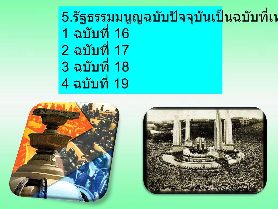 5. รัฐธรรมมนูญฉบับปัจจุบันเป็นฉบับที่เท่าไหร่ 1 ฉบับที่ 16 2 ฉบับที่ 17 3 ฉบับที่ 18 4 ฉบับที่ 19