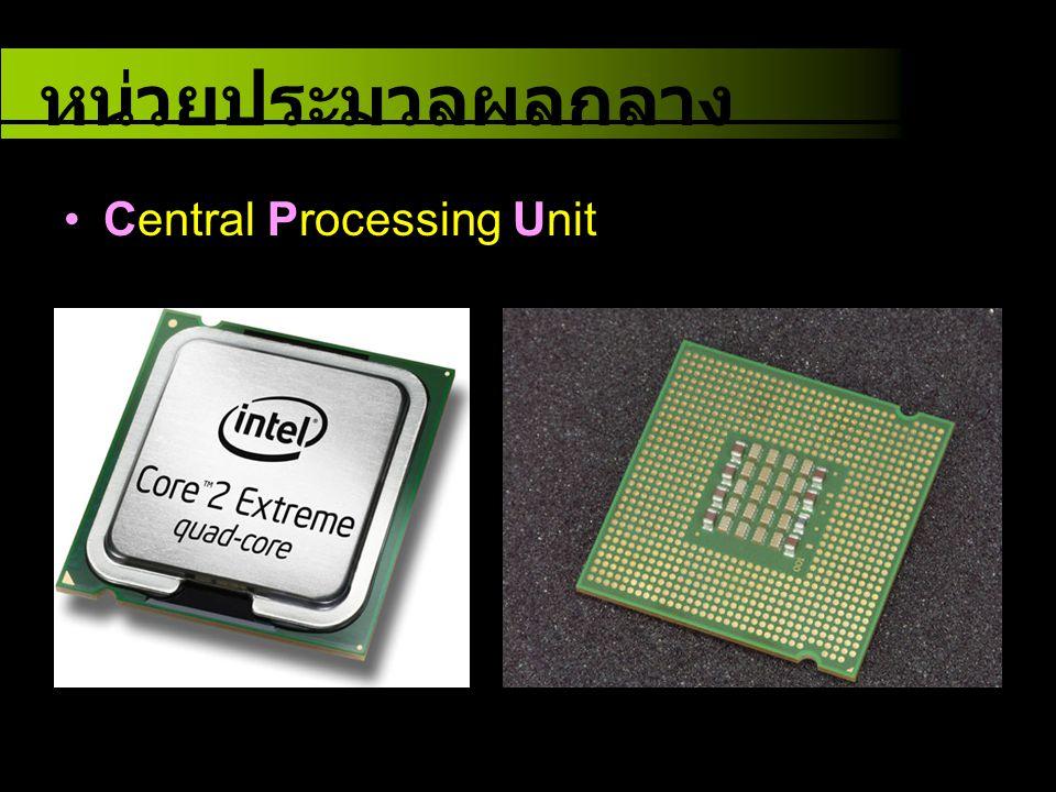 Central Processing Unit หน่วยประมวลผลกลาง