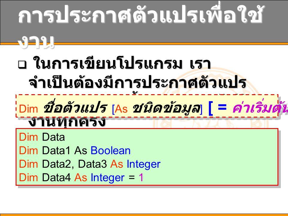 กฎในการตั้งชื่อตัวแปร  ชื่อสามารถประกอบไปด้วย ตัวอักษร ตัวเลข และ _  ชื่อต้องมีความยาวไม่เกิน 255 ตัวอักษร  ตัวอักษร ตัวพิมพ์ใหญ่หรือเล็กไม่มี ผลต่อตัวแปร (Non Case Sensitive) เช่น Data กับ data ถือว่าเป็นตัวแปร ตัวเดียวกัน  ชื่อต้องไม่ซ้ำกับคำเฉพาะ (Reserved Word)