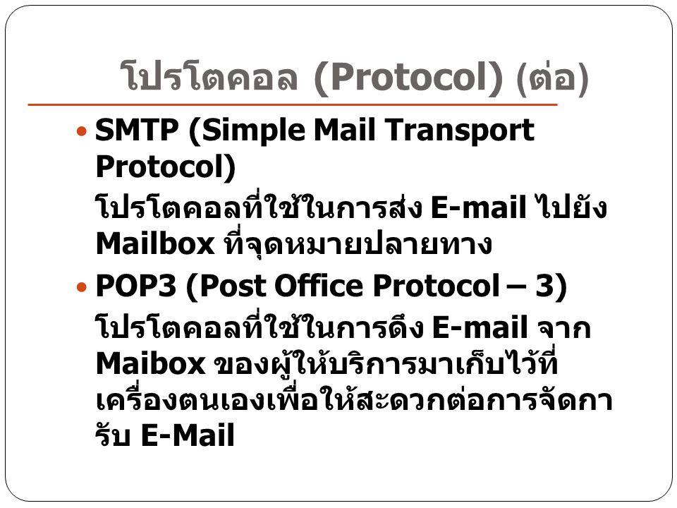 โปรโตคอล (Protocol) ( ต่อ ) SMTP (Simple Mail Transport Protocol) โปรโตคอลที่ใช้ในการส่ง E-mail ไปยัง Mailbox ที่จุดหมายปลายทาง POP3 (Post Office Prot