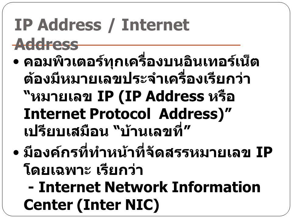 """IP Address / Internet Address คอมพิวเตอร์ทุกเครื่องบนอินเทอร์เน็ต ต้องมีหมายเลขประจำเครื่องเรียกว่า """" หมายเลข IP (IP Address หรือ Internet Protocol Ad"""