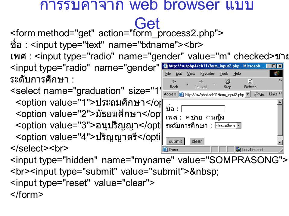 การรับค่าจาก web browser แบบ Get ชื่อ : เพศ : ชาย หญิง ระดับการศึกษา : ประถมศึกษา มัธยมศึกษา อนุปริญญา ปริญญาตรี
