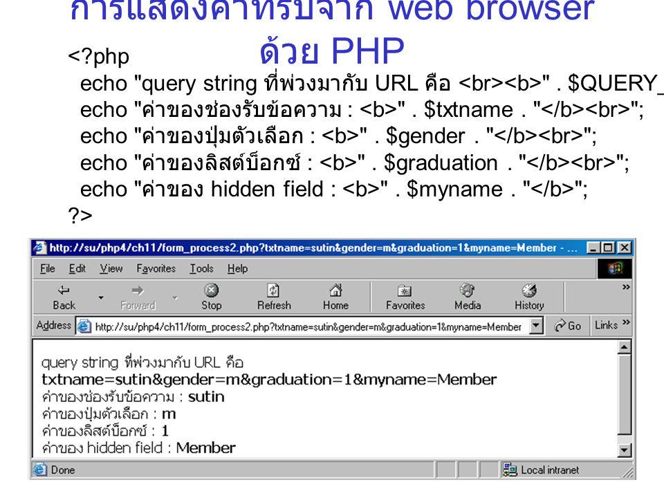 การแสดงค่าที่รับจาก web browser ด้วย PHP <?php echo query string ที่พ่วงมากับ URL คือ .