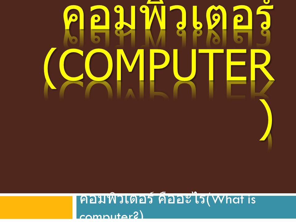 คอมพิวเตอร์ คืออะไร (What is computer )