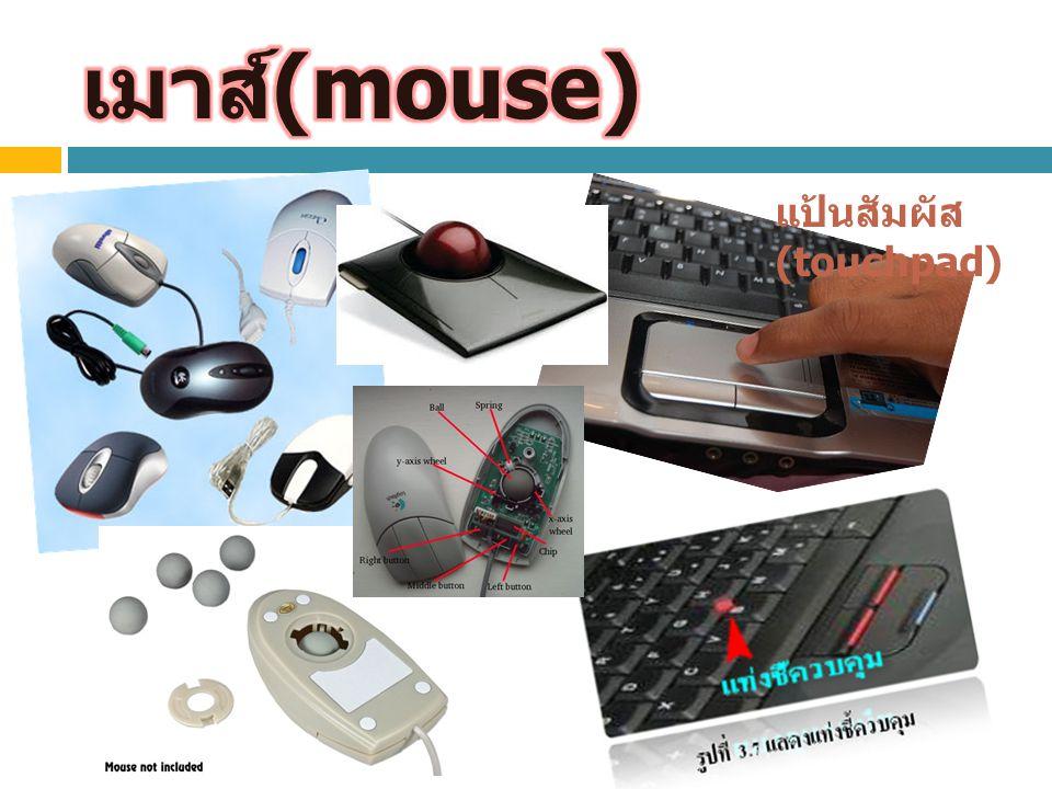 แป้นสัมผัส (touchpad)