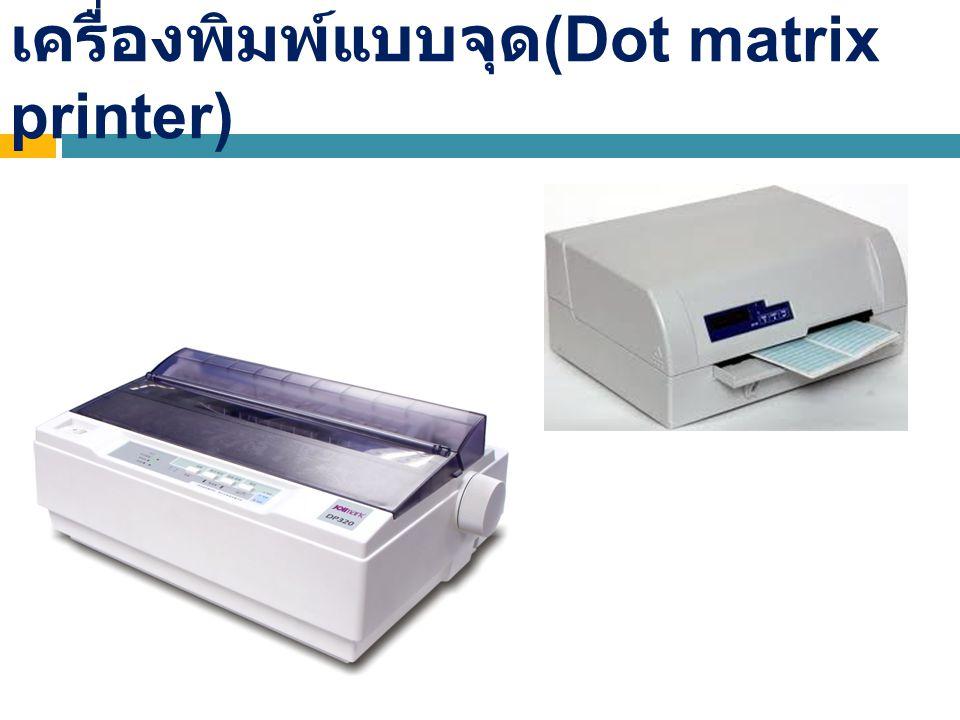 เครื่องพิมพ์แบบจุด (Dot matrix printer)