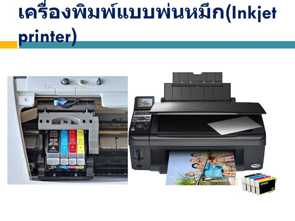 เครื่องพิมพ์แบบพ่นหมึก (Inkjet printer)