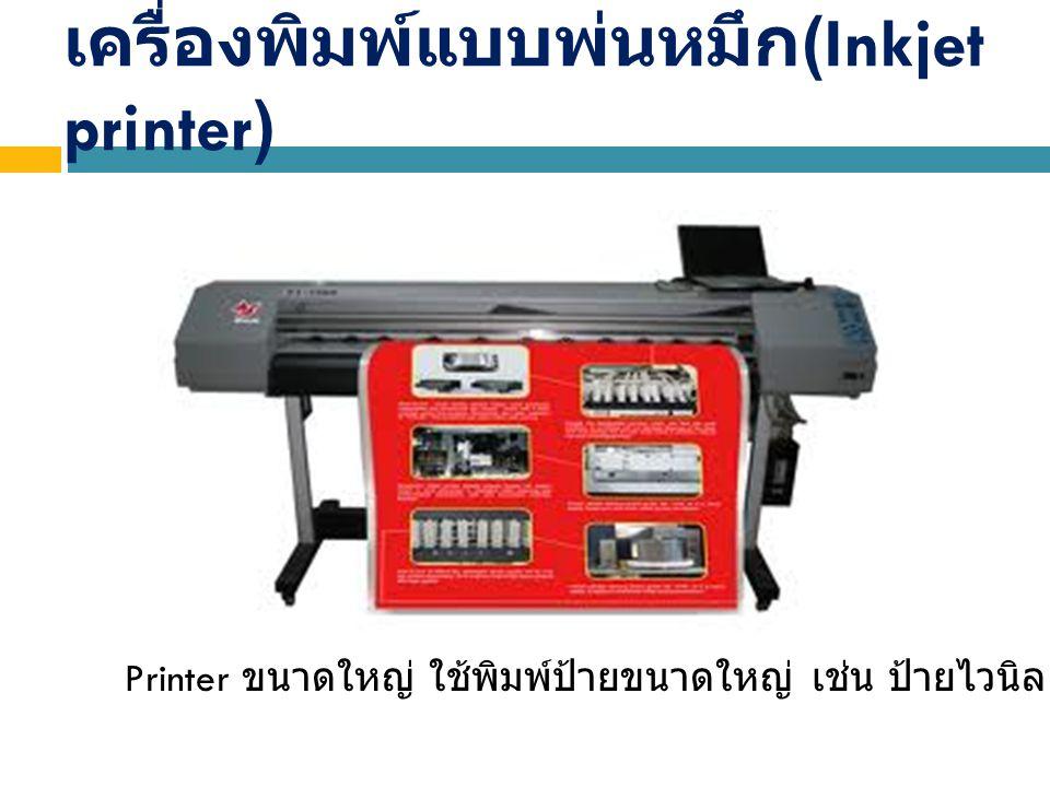 Printer ขนาดใหญ่ ใช้พิมพ์ป้ายขนาดใหญ่ เช่น ป้ายไวนิล