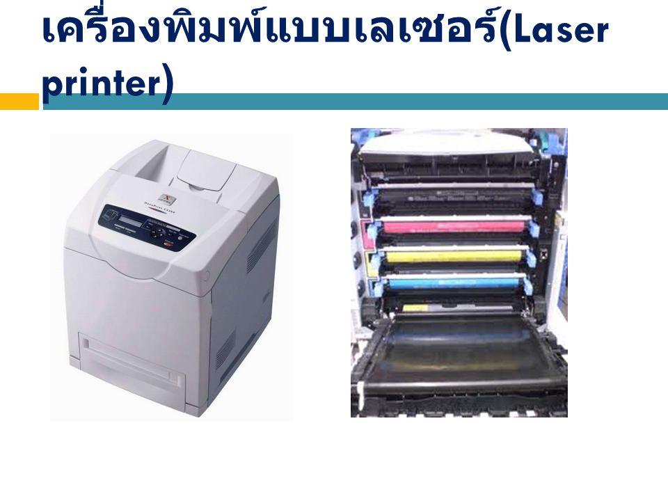 เครื่องพิมพ์แบบเลเซอร์ (Laser printer)