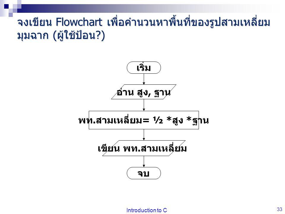 จงเขียน Flowchart เพื่อคำนวนหาพื้นที่ของรูปสามเหลี่ยม มุมฉาก (ผู้ใช้ป้อน?) Introduction to C 33 จบ เริ่ม อ่าน สูง, ฐาน พท.