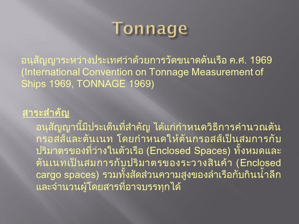 อนุสัญญาระหว่างประเทศว่าด้วยการวัดขนาดตันเรือ ค.ศ. 1969 (International Convention on Tonnage Measurement of Ships 1969, TONNAGE 1969) สาระสำคัญ อนุสัญ