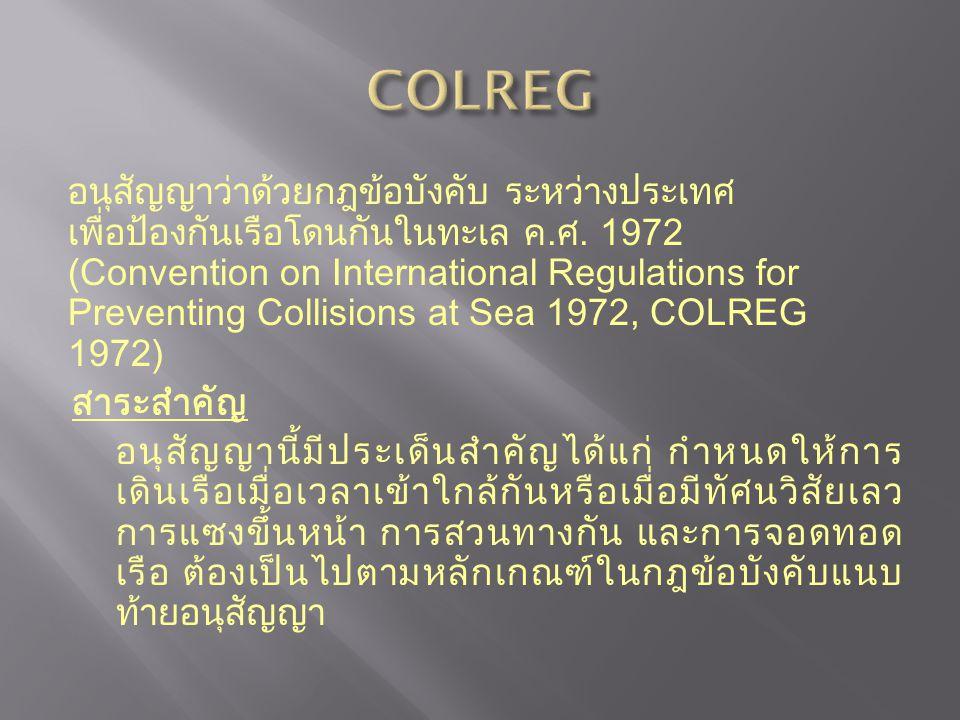 อนุสัญญาว่าด้วยกฎข้อบังคับ ระหว่างประเทศ เพื่อป้องกันเรือโดนกันในทะเล ค.ศ. 1972 (Convention on International Regulations for Preventing Collisions at