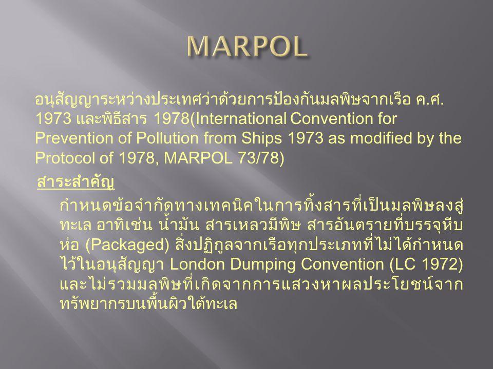 อนุสัญญาระหว่างประเทศว่าด้วยการป้องกันมลพิษจากเรือ ค.ศ. 1973 และพิธีสาร 1978(International Convention for Prevention of Pollution from Ships 1973 as m