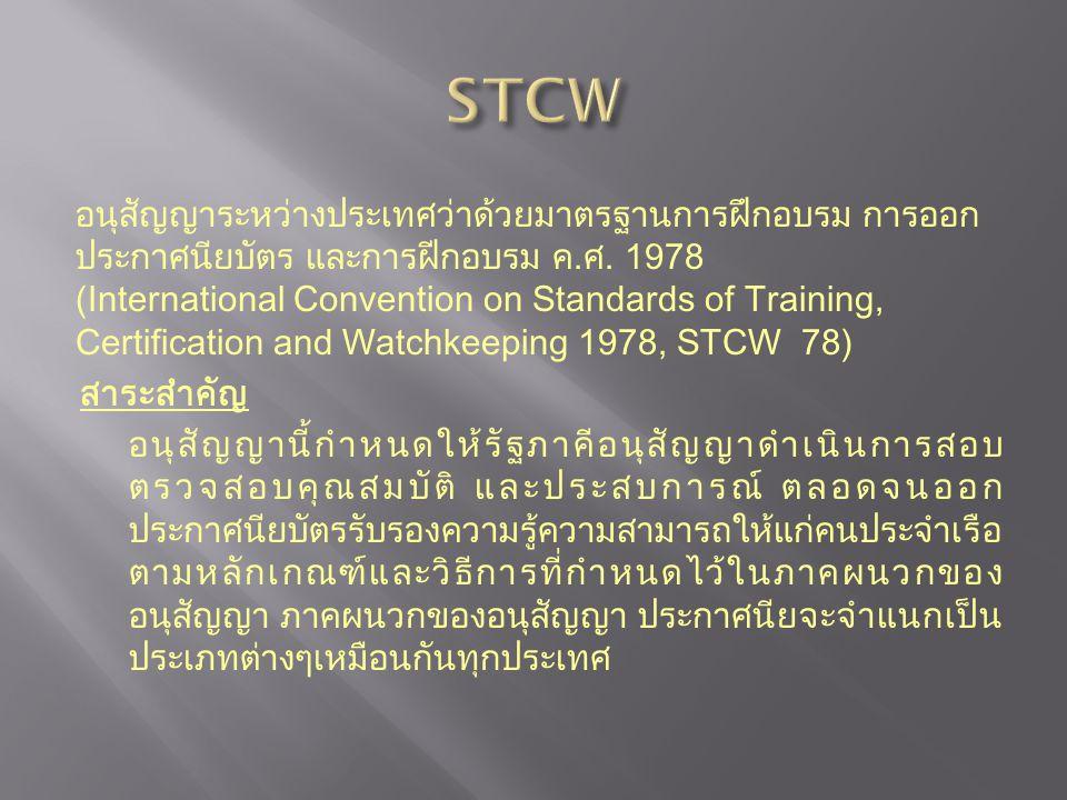 อนุสัญญาระหว่างประเทศว่าด้วยมาตรฐานการฝึกอบรม การออก ประกาศนียบัตร และการฝีกอบรม ค.ศ. 1978 (International Convention on Standards of Training, Certifi