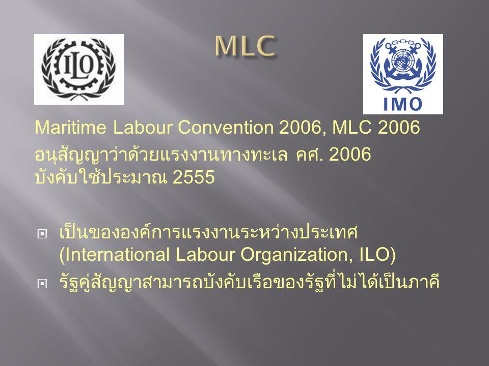 Maritime Labour Convention 2006, MLC 2006 อนุสัญญาว่าด้วยแรงงานทางทะเล คศ. 2006 บังคับใช้ประมาณ 2555  เป็นขององค์การแรงงานระหว่างประเทศ (Internationa