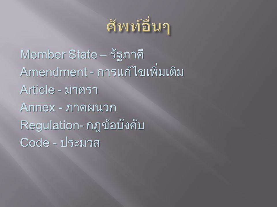 Member State – รัฐภาคี Amendment - การแก้ไขเพิ่มเติม Article - มาตรา Annex - ภาคผนวก Regulation- กฎข้อบังคับ Code - ประมวล