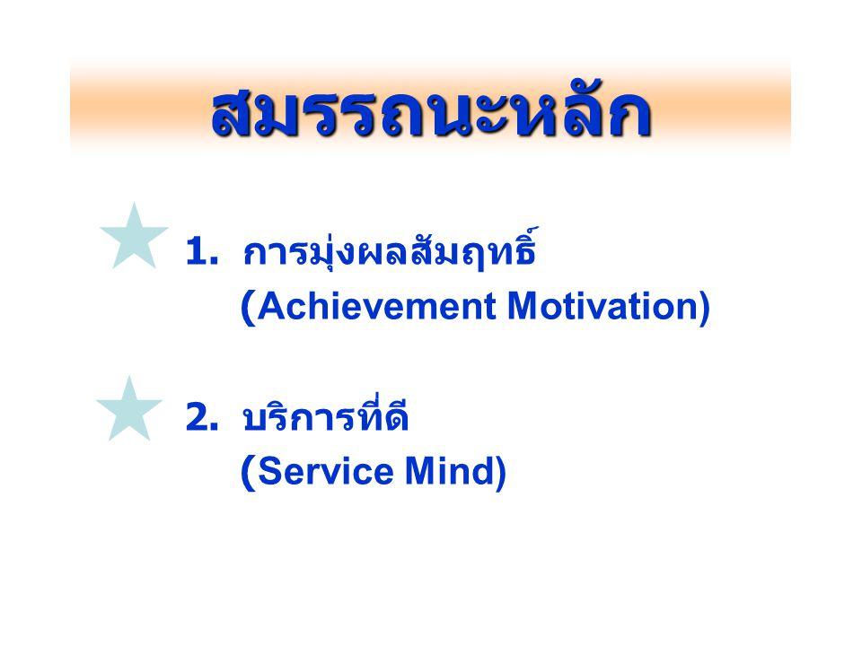 สมรรถนะหลัก 1. การมุ่งผลสัมฤทธิ์ (Achievement Motivation) 2. บริการที่ดี (Service Mind)