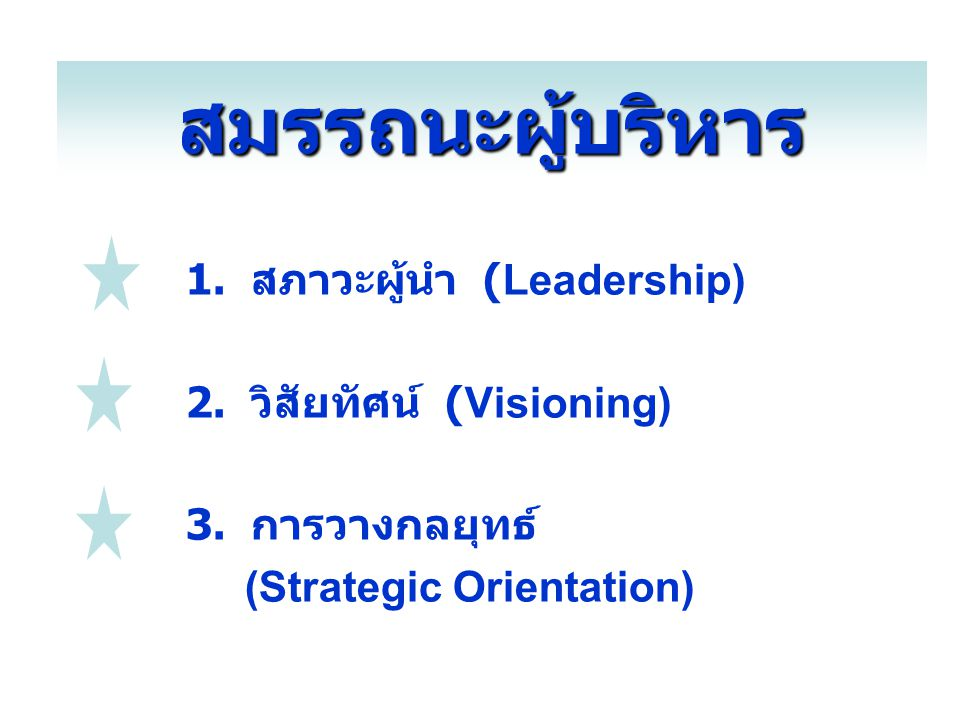 สมรรถนะผู้บริหาร 1. สภาวะผู้นำ (Leadership) 2. วิสัยทัศน์ (Visioning) 3. การวางกลยุทธ์ (Strategic Orientation)