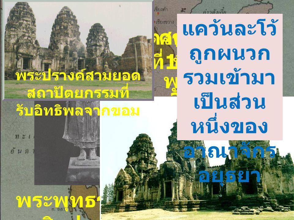 แคว้น ละโว้ อยุธ ยา ศตวรร ษที่ 11 ศตวรรษ ที่ 12 พระพุทธรูปสำริด ศิลปะลพบุรี ศตวรรษที่ 16 รับ วัฒนธรรม จากขอม อาณาจักร ขอม ตกอยู่ใต้ อิทธิพล ของขอม พระ