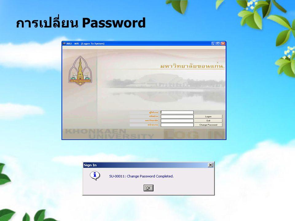 การเปลี่ยน Password