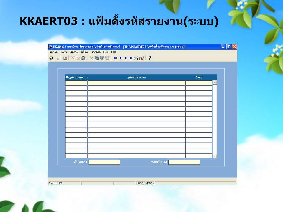 KKAERT03 : แฟ้มตั้งรหัสรายงาน ( ระบบ )
