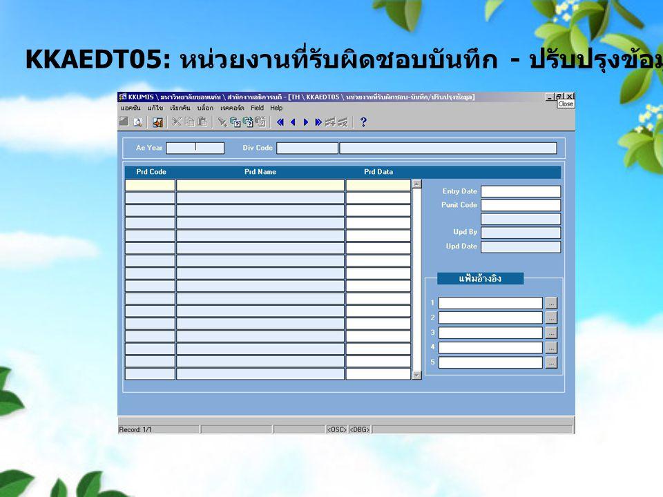 KKAEDT05: หน่วยงานที่รับผิดชอบบันทึก - ปรับปรุงข้อมูล