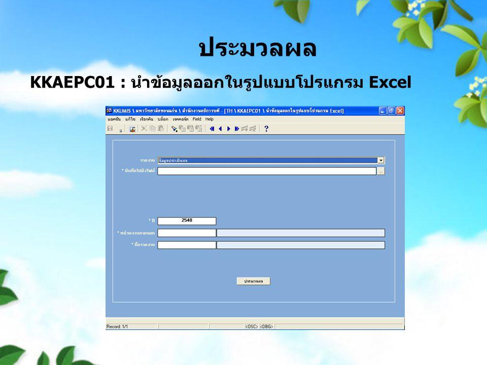 ประมวลผล KKAEPC01 : นำข้อมูลออกในรูปแบบโปรแกรม Excel