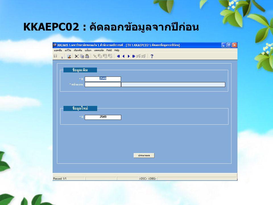 KKAEPC02 : คัดลอกข้อมูลจากปีก่อน