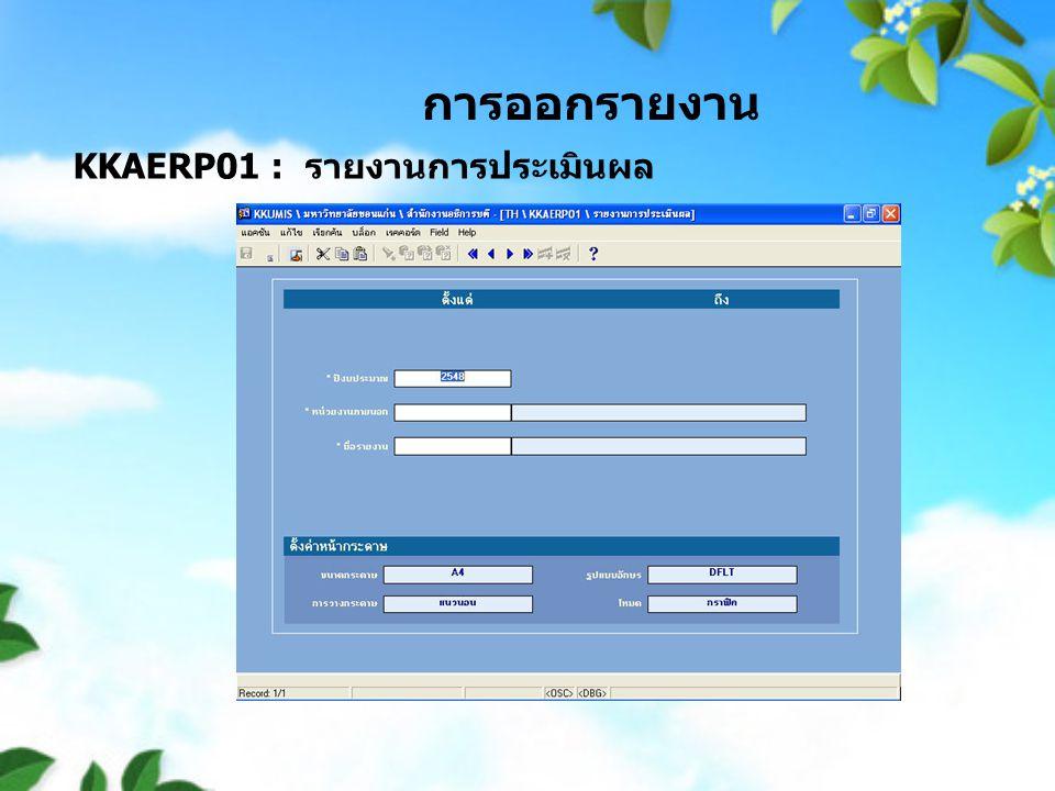 การออกรายงาน KKAERP01 : รายงานการประเมินผล