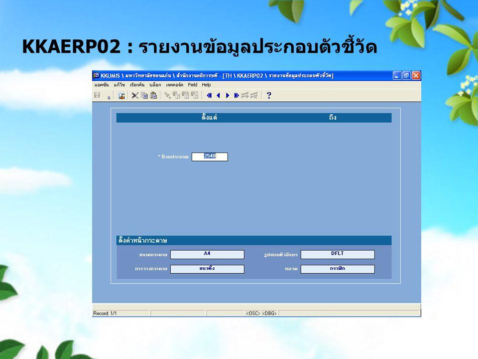 KKAERP02 : รายงานข้อมูลประกอบตัวชี้วัด