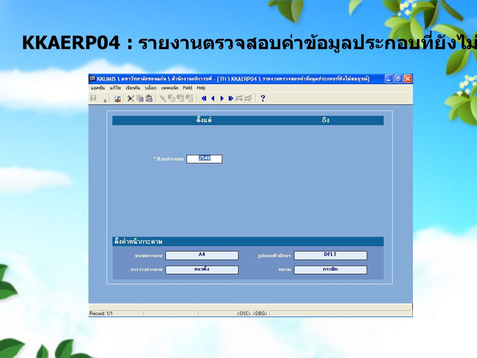 KKAERP04 : รายงานตรวจสอบค่าข้อมูลประกอบที่ยังไม่สมบูรณ์