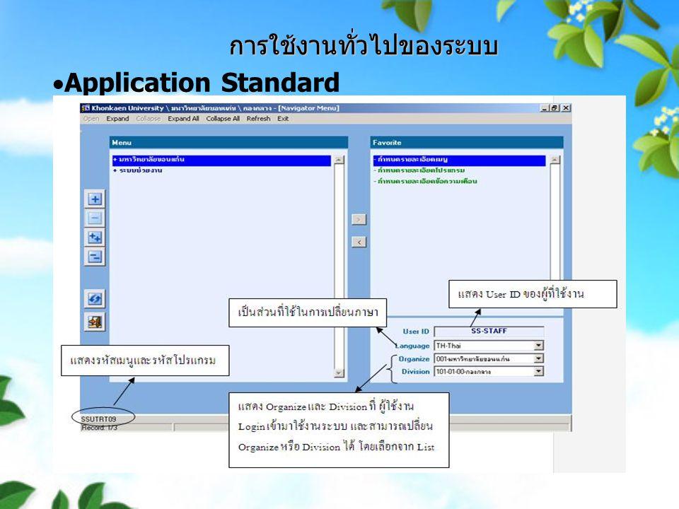 การใช้งานทั่วไปของระบบ  Application Standard