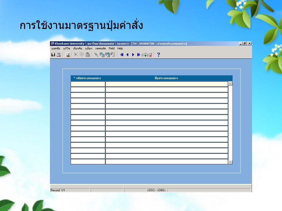KKAERP03 : รายงานความสัมพันธ์ตัวชี้วัดกับรายงาน ( ระบบ )