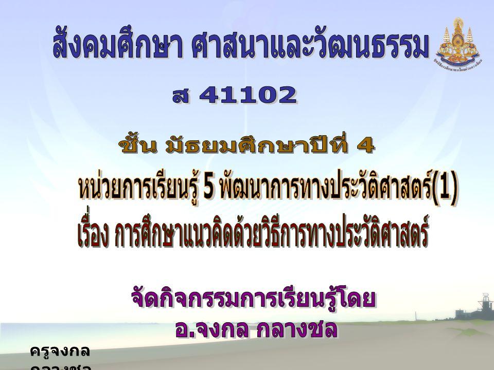 ผลการเรียนรู้ ที่คาดหวัง 2 วิเคราะห์แนวคิดเกี่ยวกับ ความเป็นมาของชนชาติไทย โดย วิธีการทางประวัติศาสตร์ได้