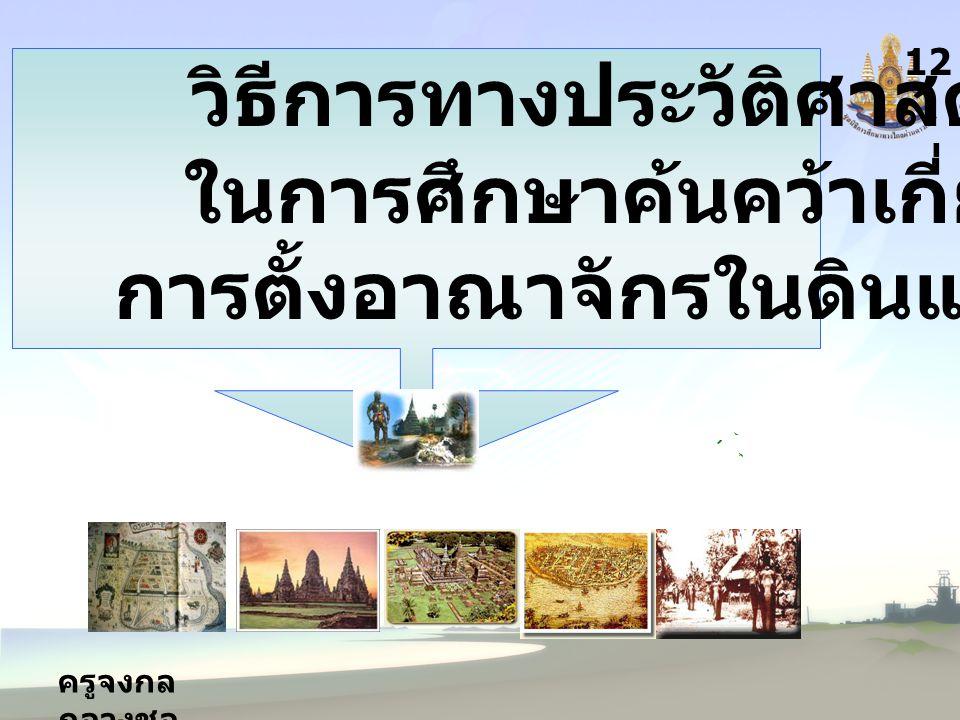 12 วิธีการทางประวัติศาสตร์ ในการศึกษาค้นคว้าเกี่ยวกับ การตั้งอาณาจักรในดินแดนไทย