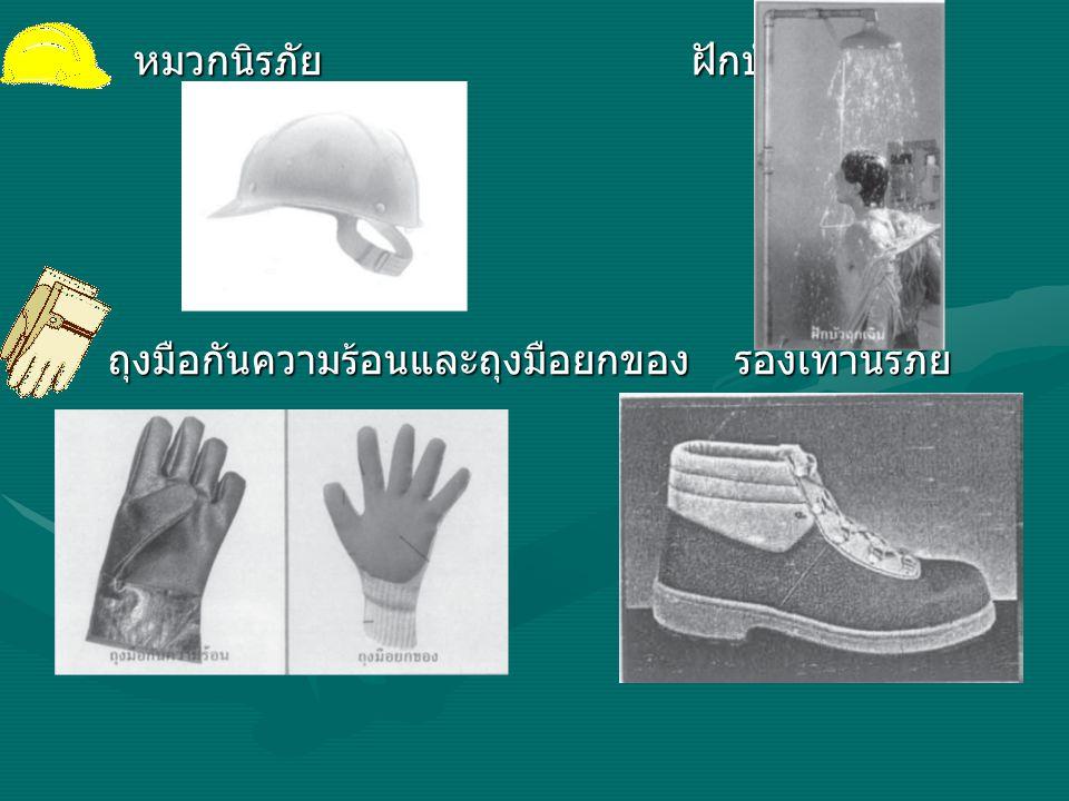 หมวกนิรภัย ฝักบัวฉุกเฉิน หมวกนิรภัย ฝักบัวฉุกเฉิน ถุงมือกันความร้อนและถุงมือยกของ รองเท้านิรภัย