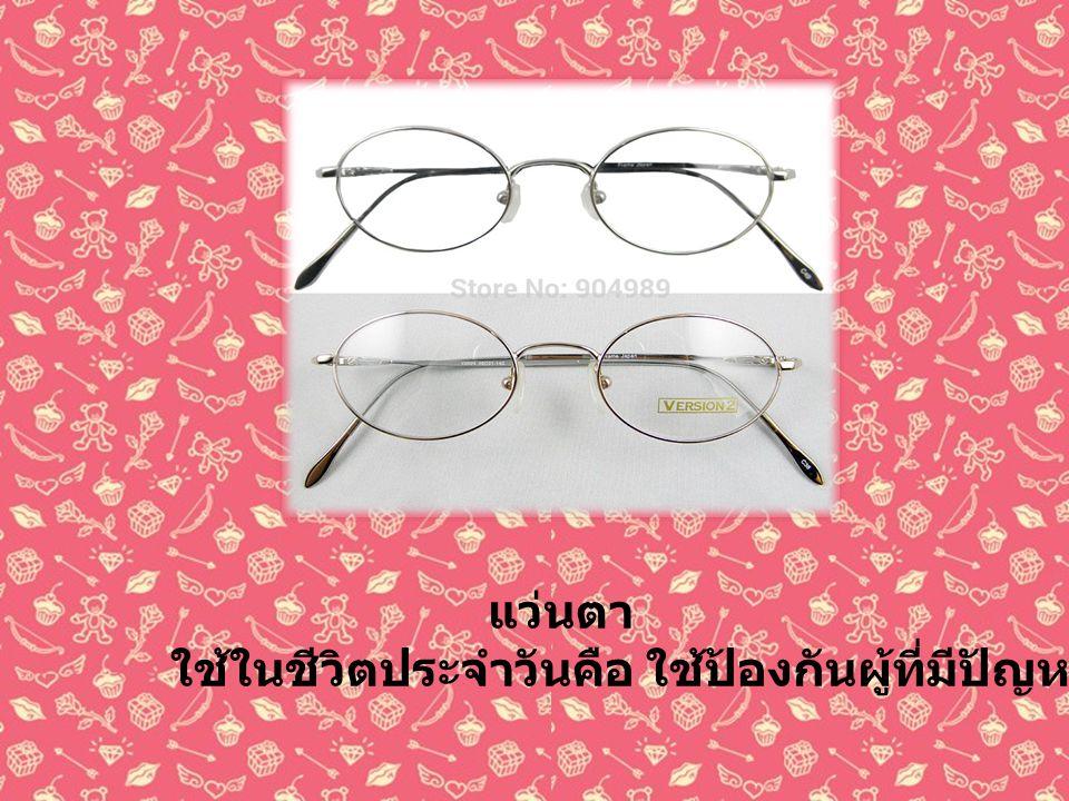 แว่นตา ใช้ในชีวิตประจำวันคือ ใช้ป้องกันผู้ที่มีปัญหาทางสายตา