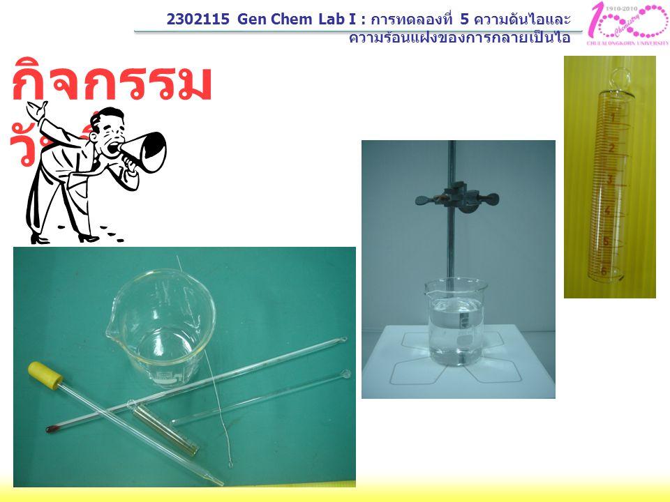 กิจกรรม วันนี้ 2302115 Gen Chem Lab I : การทดลองที่ 5 ความดันไอและ ความร้อนแฝงของการกลายเป็นไอ