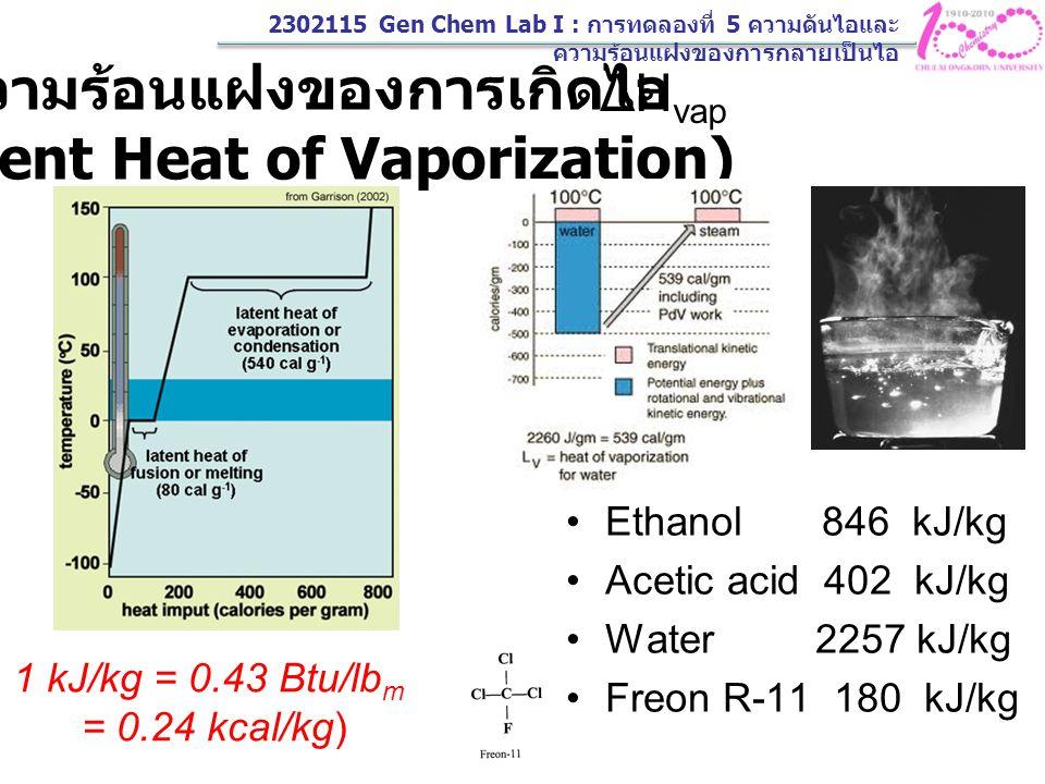 ความร้อนแฝงของการเกิดไอ (Latent Heat of Vaporization) ΔH vap 2302115 Gen Chem Lab I : การทดลองที่ 5 ความดันไอและ ความร้อนแฝงของการกลายเป็นไอ Ethanol 8