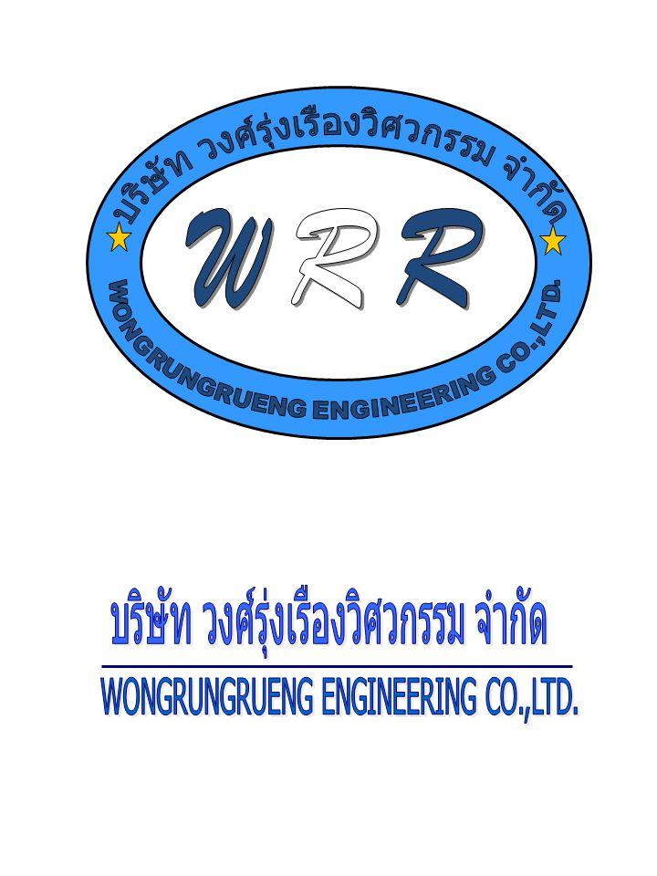 บริษัท วงศ์รุ่งเรืองวิศวกรรม จำกัด (WONGRUNGRUENG ENGINEERING CO.,LTD.) ได้เริ่มก่อตั้ง เมื่อวันที่ 3 มิถุนายน พ.