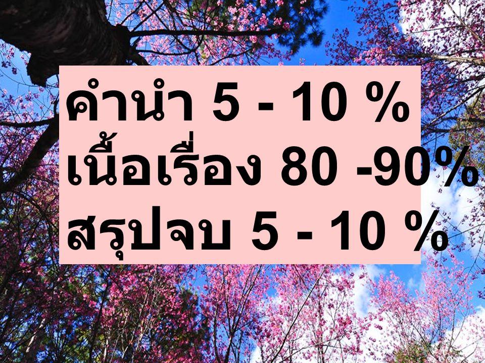 คำนำ 5 - 10 % เนื้อเรื่อง 80 -90% สรุปจบ 5 - 10 %