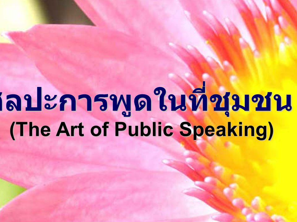ศิลปะการพูดในที่ชุมชน (The Art of Public Speaking)