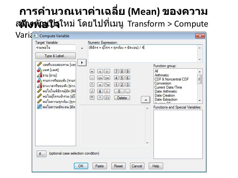 การคำนวณหาค่าเฉลี่ย (Mean) ของความ พึงพอใจ สร้างตัวแปรใหม่ โดยไปที่เมนู Transform > Compute Variable…