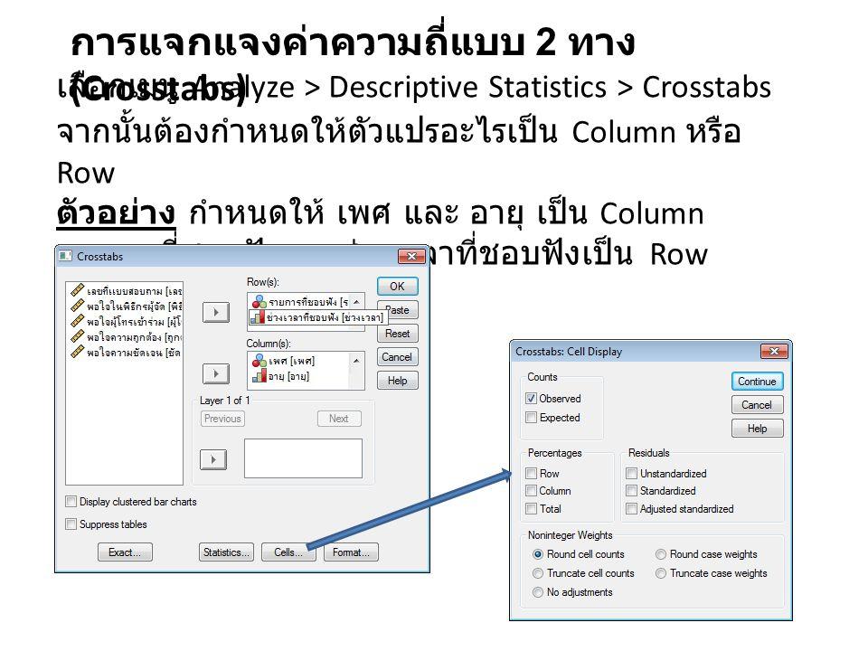 การแจกแจงค่าความถี่แบบ 2 ทาง (Crosstabs) เลือกเมนู Analyze > Descriptive Statistics > Crosstabs จากนั้นต้องกำหนดให้ตัวแปรอะไรเป็น Column หรือ Row ตัวอ