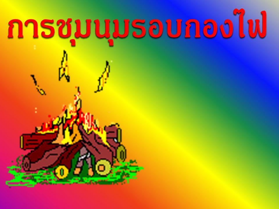 มาซิมามาเล่นรอบกอง ไฟ มาตีกลองร้องรำกันไป จับมือกันเป็นสัญญาทางใจ สนุกอย่างไรมันก็เรื่องของ เรา เต้นกันเป็นหรือเปล่า ( ซ้ำ ) เต้นแล้วสบายใจ ( ซ้ำ ) เต้นกันมันหรือเปล่า ( ซ้ำ ) เต้นแล้วสบายใจ ( ซ้ำ ) เล่นรอบกอง ไฟ
