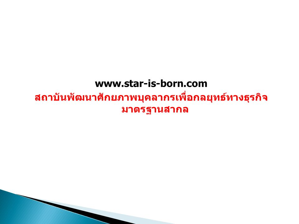 www.star-is-born.com สถาบันพัฒนาศักยภาพบุคลากรเพื่อกลยุทธ์ทางธุรกิจ มาตรฐานสากล