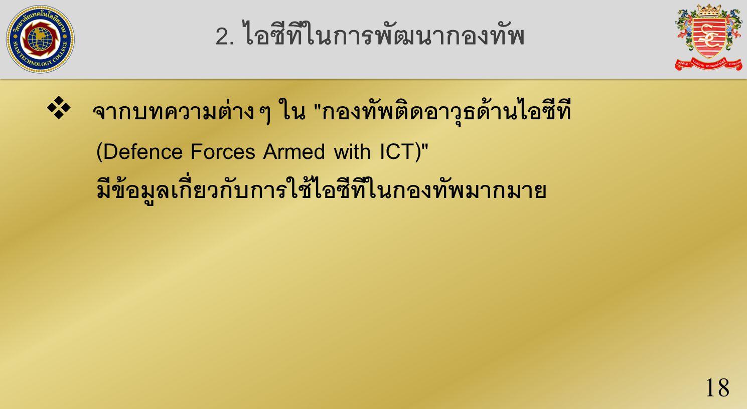 2. ไอซีทีในการพัฒนากองทัพ  จากบทความต่างๆ ใน