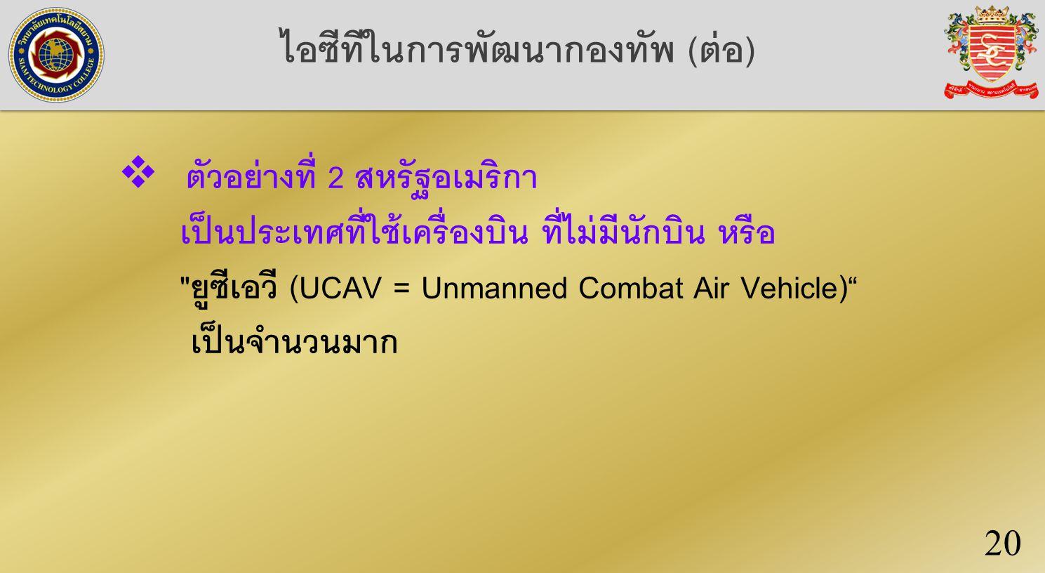  ตัวอย่างที่ 2 สหรัฐอเมริกา เป็นประเทศที่ใช้เครื่องบิน ที่ไม่มีนักบิน หรือ ยูซีเอวี (UCAV = Unmanned Combat Air Vehicle) เป็นจำนวนมาก 20 ไอซีทีในการพัฒนากองทัพ (ต่อ)